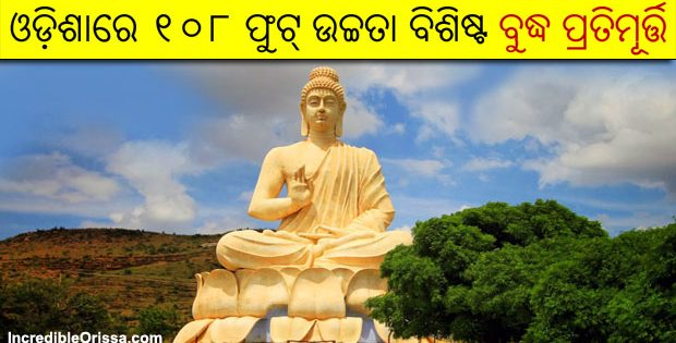 Tallest Buddha statue of Odisha