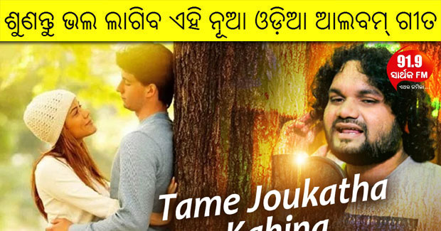 Tame Jou Katha Kahina song