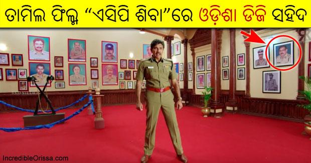 Tamil film Odisha DGP martyr