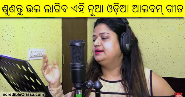 Tapu Mishra new Odia song
