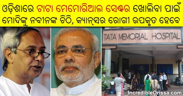 Tata Memorial Centre in Odisha