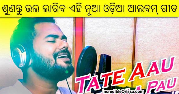 Tate Aau Kie Bhala Pau song