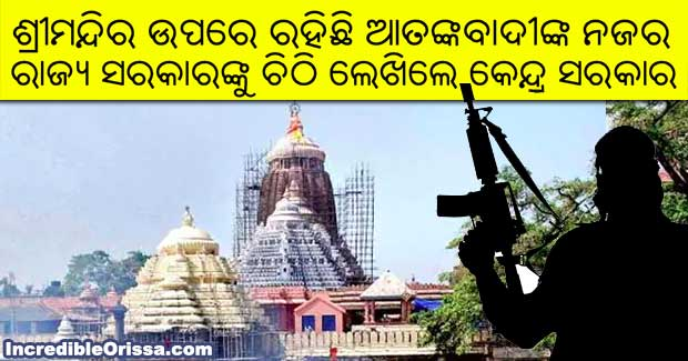 Terror threat Puri Jagannath temple