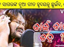 To Premare Thila Jete Bharasa song