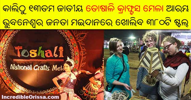 Toshali National Crafts Mela 2018