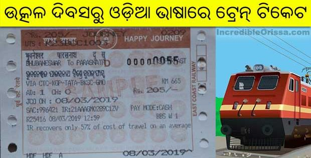 Train tickets Odia language