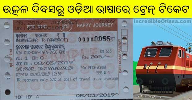 Train tickets Odia language