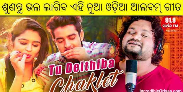 Tu Deithiba Chaklet song