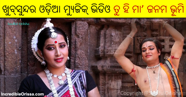 Tu Hi Maa Janama Bhumi