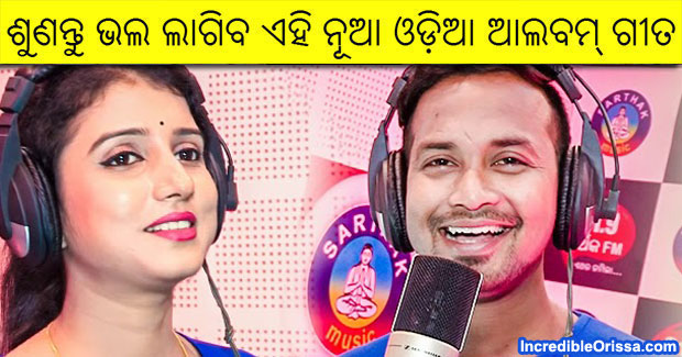 Tu Hi Re new Odia song