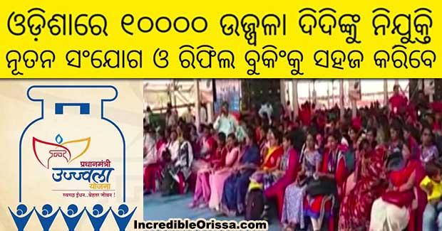 Ujjwala Didi Odisha