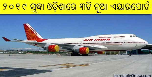 Upcoming Airports in Odisha