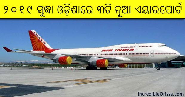 Upcoming Airports in Odisha