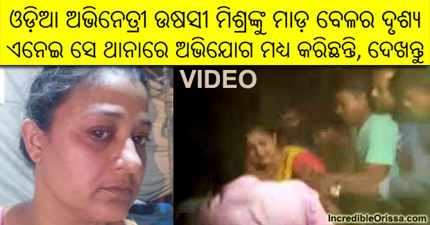 Usasi Misra physically assaulted video