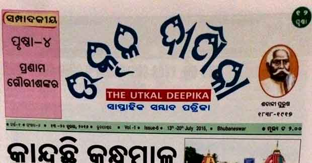 Utkal Dipika new edition