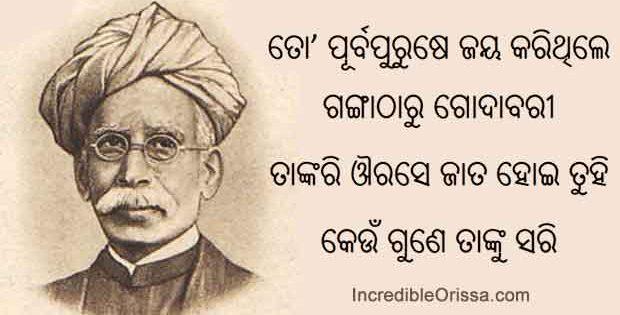 Utkal Gourav Madhusudan Das