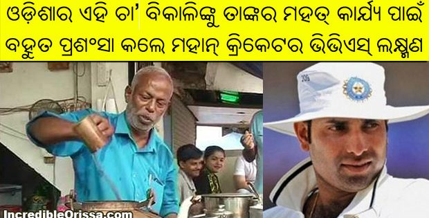 VVS Laxman Odisha tea seller