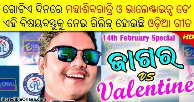 Valentine's Day and Shivaratri Odia song