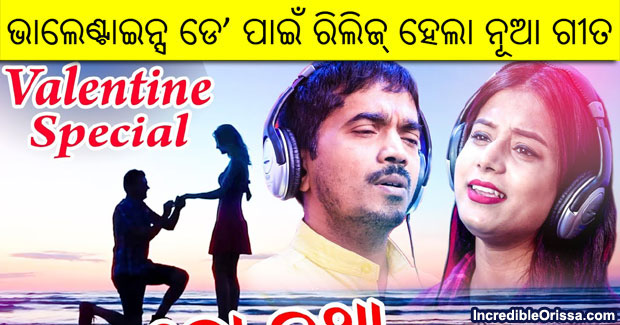 Valentine's day Odia song