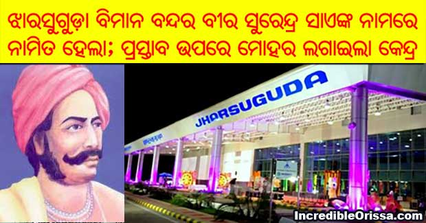 Veer Surendra Sai Airport