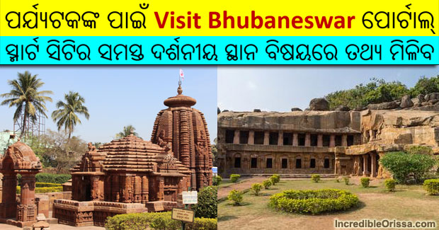 Visit Bhubaneswar website