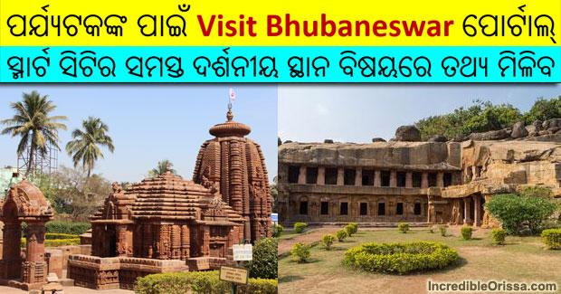 Visit Bhubaneswar website