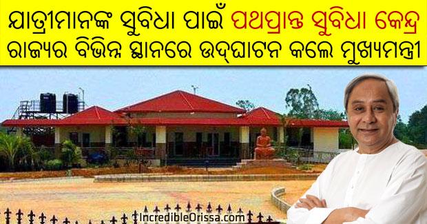Wayside Amenity Centre Odisha