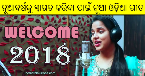 Welcome 2018 odia song