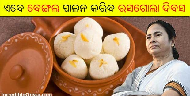 West Bengal Rosogolla Day