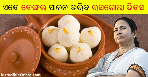 West Bengal Rosogolla Day