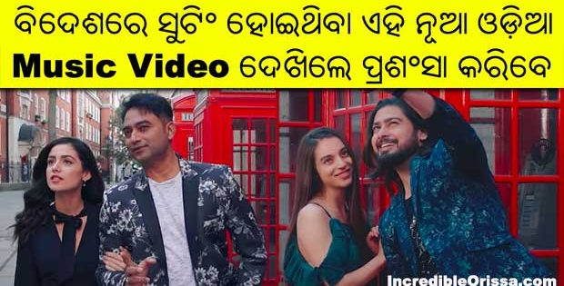White Skin Wali Odia song