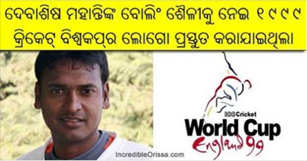 World Cup Debashish Mohanty