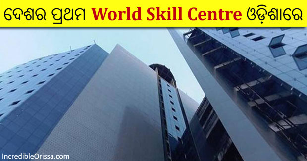 World Skill Centre Odisha Bhubaneswar
