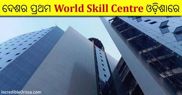 World Skill Centre Odisha Bhubaneswar