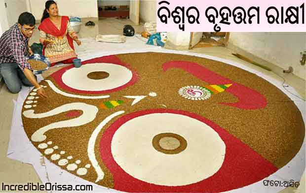 World's largest Rakhi at Bhubaneswar