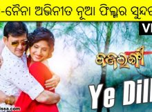Ye Dil odia song video