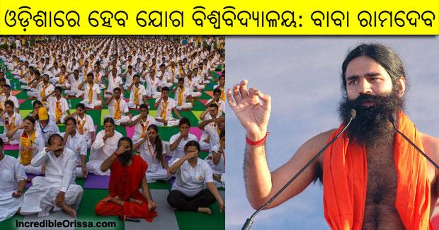 Yoga University Odisha Baba Ramdev