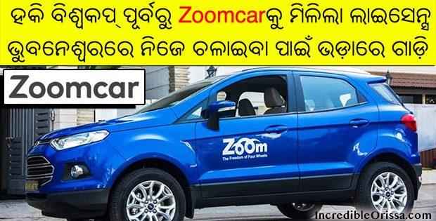 Zoomcar in Bhubaneswar