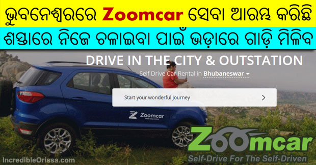 Self Drive Car Rental Bhubaneswar