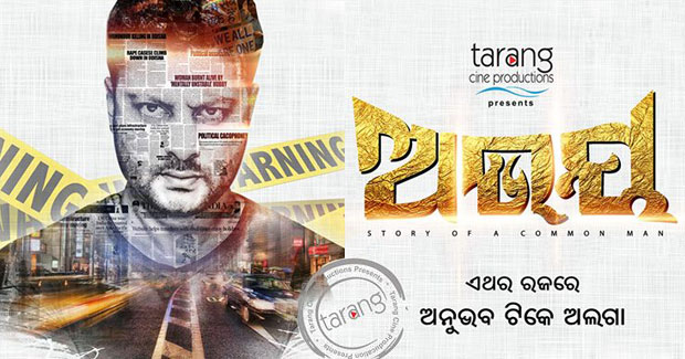 Abhay odia movie of Anubhav Mohanty