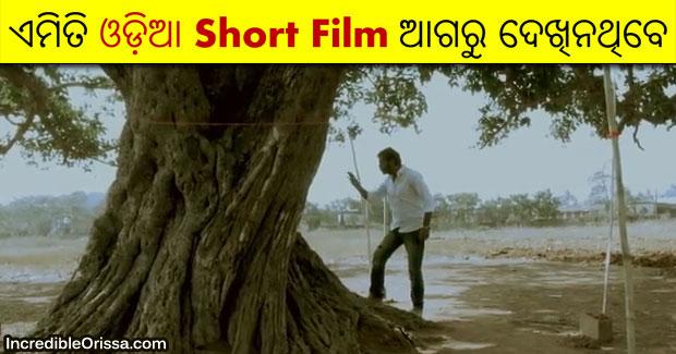 Abhisapta odia short film