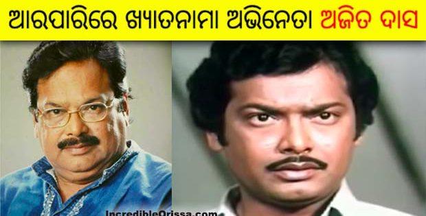 Ajit Das death