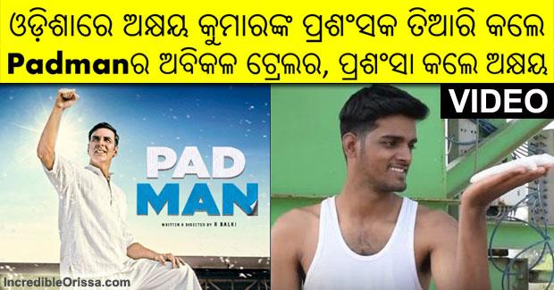 Akshay Kumar Odisha fans made Padman trailer
