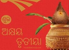 Akshaya Tritiya oriya wallpaper