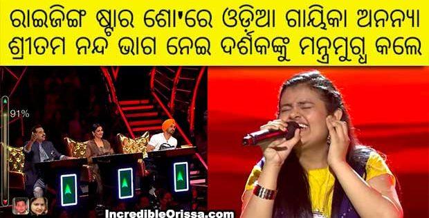 Ananya Nanda Rising Star