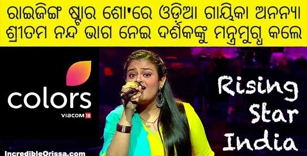 Ananya Nanda Top Rising Star