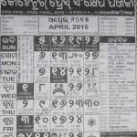 april 2015 odia calendar