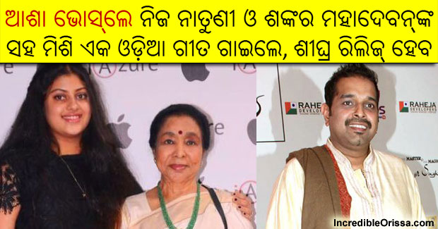 Odia song of Asha Bhosle with Shankar Mahadevan