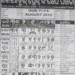 august 2015 odia calendar