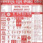 August 2017 Odia Calendar